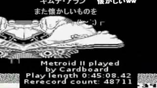 (コメ付き)【TAS】Metroid2 45:08.42 by cardboard1/2