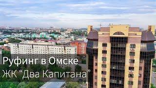 """Руфинг в Омске 2K   ЖК """"Два Капитана"""""""