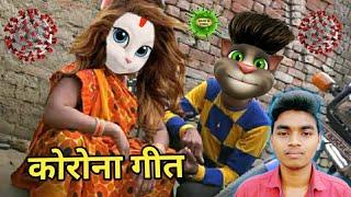 Khortha billu | coronavirus geet, coronavirus song | khortha geet, khortha billu comedy #bcskv5050