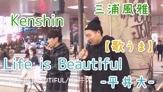 【動画説明】#Kenshin .ver #三浦風雅 .ver Kenshin Twitter https://mo...
