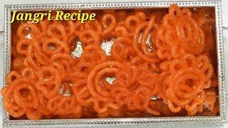 Jangri Recipe Kannada | ಜಾಂಗ್ರಿ ಸ್ವೀಟ್ | Homemade Jhangri sweet in Kannada | Rekha Aduge