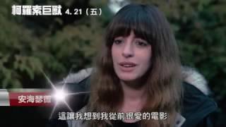 威視電影【柯羅索巨獸】花絮:變種喜劇篇 (4.21現正熱映中)