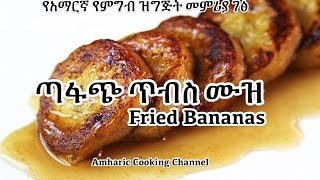 Banana Tebes  - Amharic Recipes -