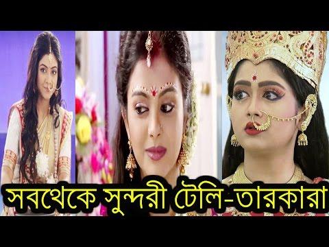 সবথেকে সুন্দরী ১০ টেলি নায়িকা|star jalsha|zee bangla|Most Beautiful Actresses Bengali Television