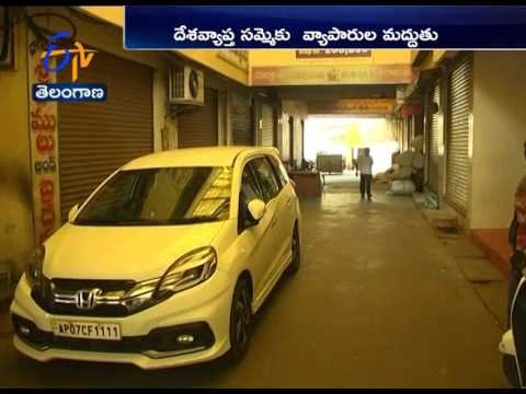 AP Textile Traders on Strike | Against GST