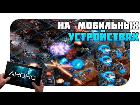 StarCraft на мобильные устройства