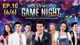 HOLLYWOOD GAME NIGHT THAILAND S.3   EP.10 มาสุ,น้ำตาล,กอล์ฟVSปราง,ต้นหอม,ดีเจเจ็ม [6/6]   21.07.62