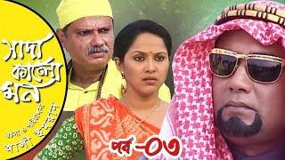 """বিশেষ ধারাবাহিক নাটক"""" সাদা কালো মন""""।।পর্ব- ০৩ ।। জাহিদ হাসান নাটক।। নাদিয়া নাটক"""