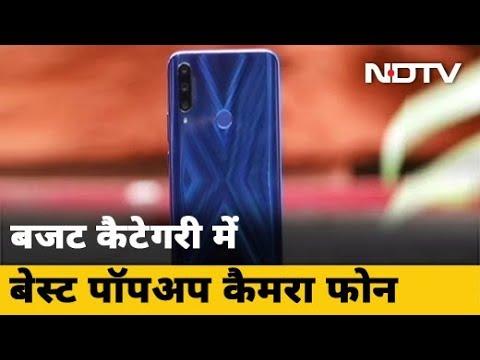 Honor ने बाजार में उतारा अपना नया फोन 9X | Cell Guru