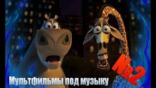 Мультфильмы и фильмы под музыку 2)