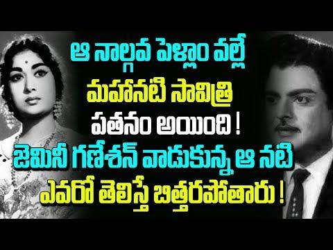 Gemini Ganesan Is A Womanizer | Gemini Fourth Wife Shocking Secrets | Telugu Boxoffice
