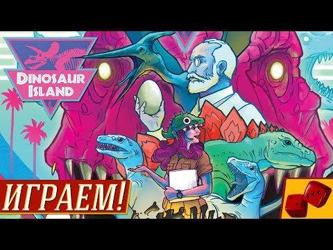Остров Юрского Периода (Dinosaur Island) - ИГРАЕМ! на Два в Кубе