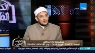 الكلام الطيب|  فى رحاب سورة الحج مع د- عبدالباسط السيد| 20سبتمبر