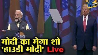 अमेरिका के ह्यूस्टन से मोदी का जोश भरा 'हाउडी मोदी' कार्यक्रम Live!PM Modi addresses Howdy Modi