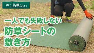 プロが教える!雑草を完璧に防ぐ防草シートの敷き方(一人用) thumbnail