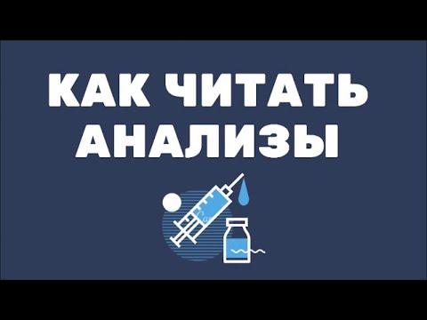 РАСШИФРОВКА АНАЛИЗОВ по оптимальным нормам