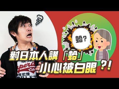 對日本女生講「蛤」會嚇哭人家?台灣人超愛3個詞要小心|吉田社長交朋友