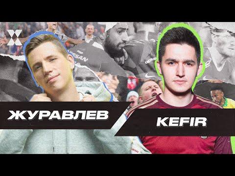 FC KEFIR х Мяч Production   Fantasy Battle #1