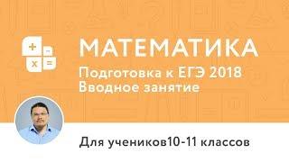 Вводное занятие по курсам подготовки к ЕГЭ по математике для 10 и 11 классов