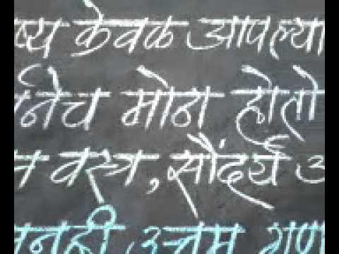 Marathi Suvichar - M.V.BANSAROLA video by S.M.GORE - YouTube