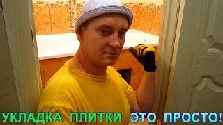 Укладка плитки это просто! Ремонт в ванной своими руками. Секреты монтажа экрана под ванну из плитки(Мастер-класс о укладке плитки при ремонте в ванной своими руками, так же вы узнаете о секретах качественног..., 2016-06-17T01:04:38.000Z)