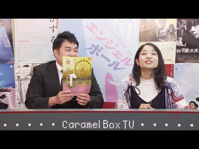 CaramelBoxTV 2018?6??