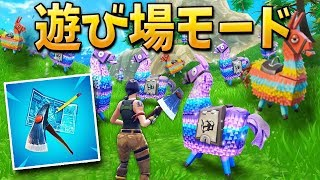 【フォートナイト】プレイグラウンドがついに来た!! 建築練習できる!! thumbnail