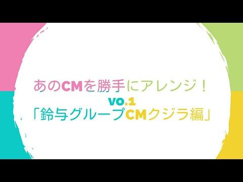 あのCMを勝手にアレンジ!vo.1 鈴与グループCMクジラ編「くじら~いつかきっと~」