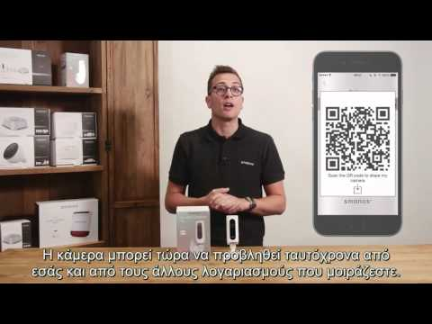 smanos Open Box Video -- IP6 HD WiFi Camera (Greek)