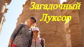 """Загадки Карнакского Храма. Экскурсия """"Луксор"""". Отдых в Египте 2020."""
