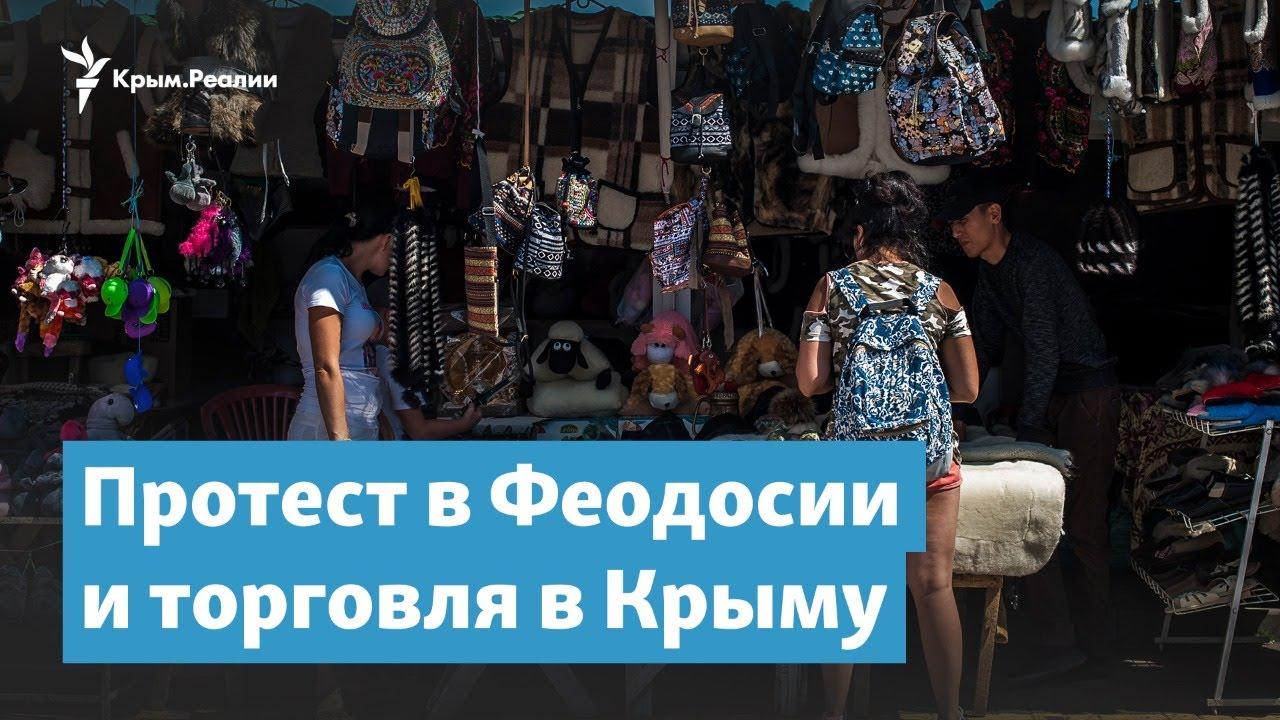 Протест в Феодосии и торговля в Крыму   Крымский вечер