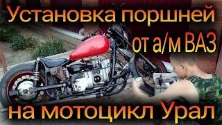 Установка поршней ВАЗ на мотоцикл Урал/ UralGon(, 2016-07-30T19:54:56.000Z)