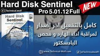 تحميل وتفعيل برنامج Hard Disk Sentinel  كامل بالتفعيل لمراقبة اداء الهارد وفحص البادسكتور