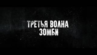 Третья волна зомби трейлер