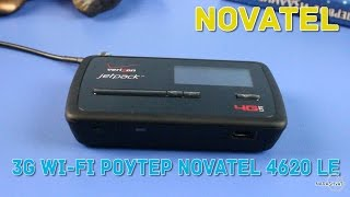 3G WiFi роутер Novotel MiFi 4620LE CDMA + GSM: обзор роутера, speedtest от Narashvat24