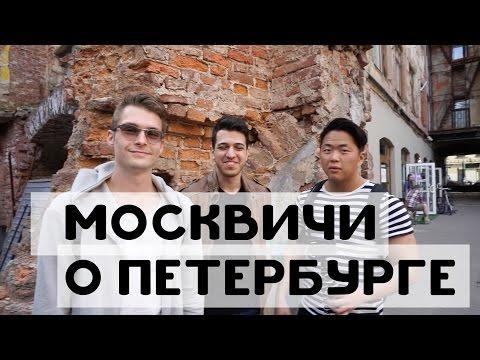 Москвичи о Санкт-Петербурге