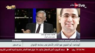 بين السطور - محمد أبو حامد : أبو الفتوح هو الكادر الأخطر في جماعة الإخوان