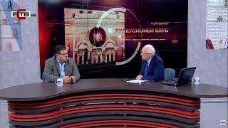 """Дискусионен клуб"" с Велизар Енчев (14.02.2020), гост: полк. Николай Марков"