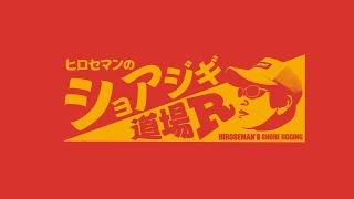 「ヒロセマンのショアジギ道場R」vol.1春編in高知県沖ノ島 thumbnail