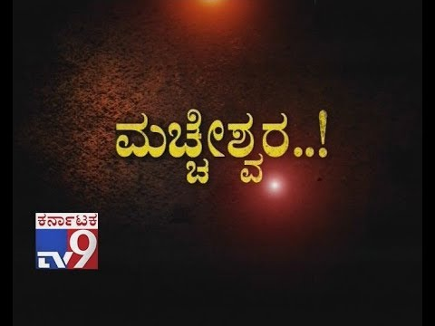 TV9 Warrant: `Macheshwara`: Cops Open Fire at Rowdy Sheeter Bhoja in Self Defence in Bengalurua