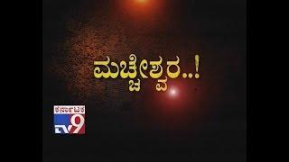 TV9 Warrant: `Macheshwara`: Cops Open Fire at Rowdy Sheeter Bhoja in Self Defence in Bengalurua
