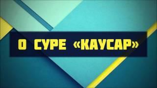 О суре «Каусар» || Абу Яхья Крымский