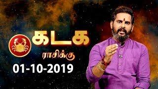 Rasi Palan | Kadagam | கடக ராசி நேயர்களே! இன்று உங்களுக்கு…| Cancer |  01/10/2019