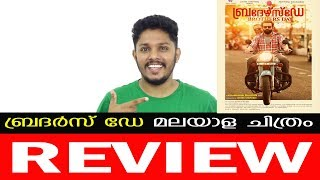 Brother's Day Review Malayalam Movie