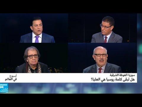 سوريا-الغوطة الشرقية : هل تبقى كلمة روسيا هي العليا؟  - نشر قبل 4 ساعة