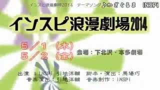 5/1(木)5/2(金)「インスピ浪漫劇場2014」 旅するアカペラグループINS...