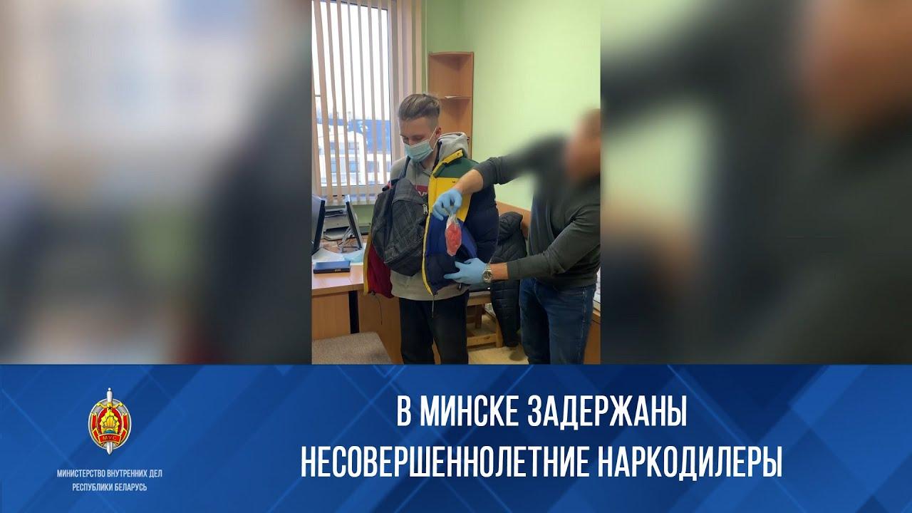 В Минске задержаны несовершеннолетние наркодилеры