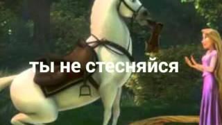 """""""Рапунцель"""" приколы😃😄😇"""