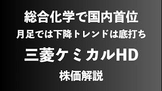 ホールディングス 三菱 株価 ケミカル