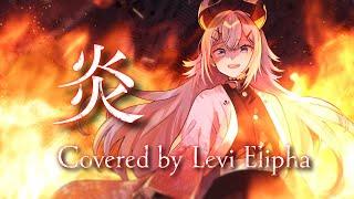 炎(Covered by レヴィ・エリファ)【歌ってみた /カバー】【にじさんじ/Levi Elipha】